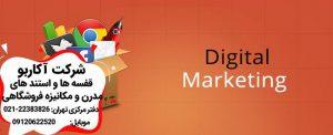دیجیتال مارکتینگ و افزایش فروش