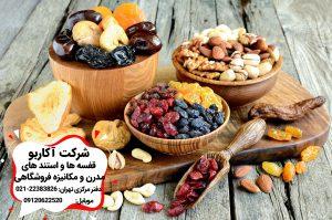 نگهداری خشکبار و میوه خشک