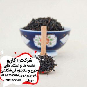 چاب مرغوب ایرانی - چای بهاره
