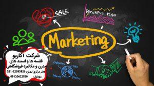 افزایش فروش و بازاریابی