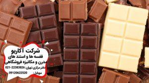 محبوبیت شکلات - انواع شکلات