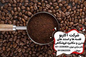 نگهداری از دانه و پودر قهوه