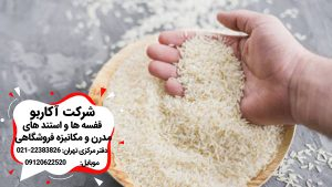 تشخیص برنج مرغوب ایرانی