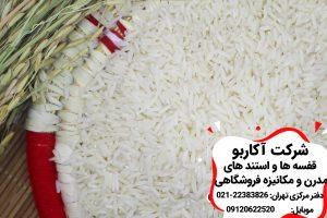 خرید برنج هاشمی