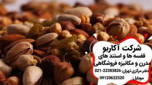 انجیر خشک خشکبار ایرانی