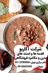 غذا با لوبیا چیتی