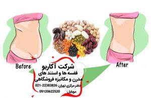 مصرف حبوبات برای لاغری