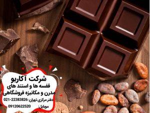 خواص درمانی شکلات