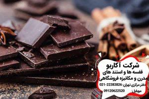 خواص درمانی شکلات تلخ