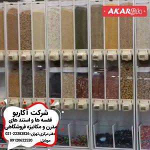 قفسه برنج