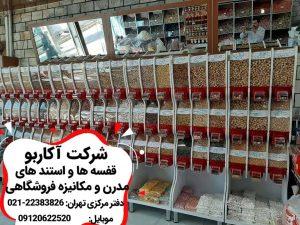 قفسه فروشگاهی آجیل