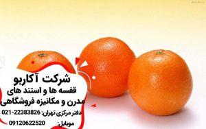 پرتقال کوچک