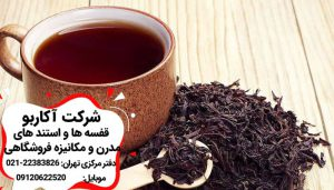 چای دم شده