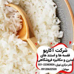 برنج پخته ایرانی