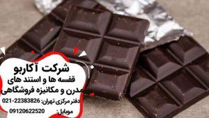انواع شکلات تلخ