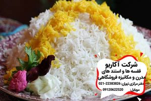 برنج مجلسی